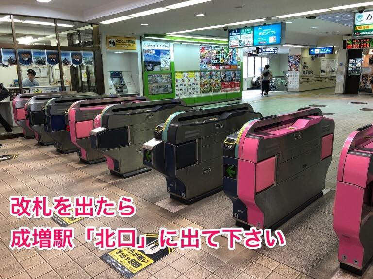 ほぐしわん整体院までの道のりは東武東上線「成増駅」の北口に向かいます。