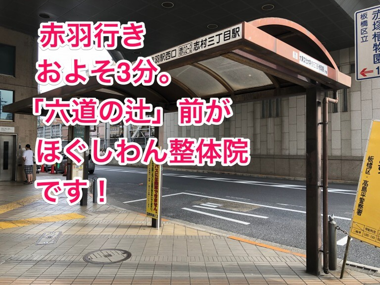 成増駅バス停の写真