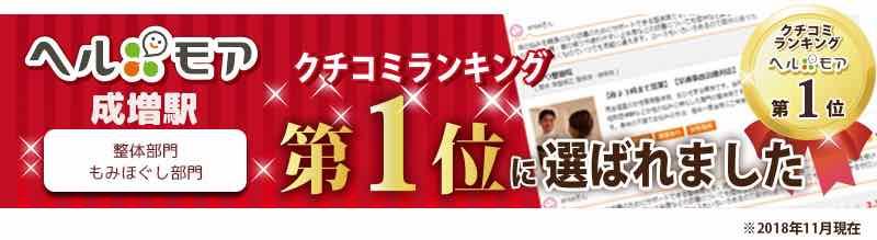 成増駅整体口コミ評判ランキング1位ほぐしわん整体院バナー