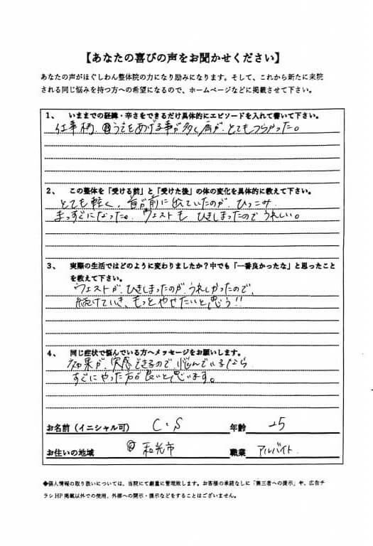 埼玉県和光市・猫背・肩こりに悩む20代女性の口コミ評判