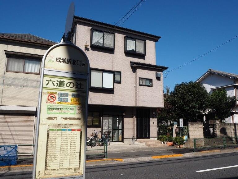 東武東上線『成増駅』からバスで3分の整体院です。