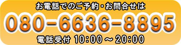 東京都板橋区の姿勢矯正の整体「ほぐしわん整体院」の電話番号